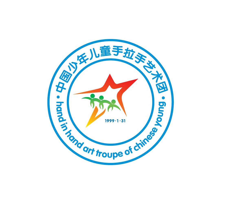 """中国青少年儿童手拉手艺术团成立十年有余;组织或承办过""""中国国际民族"""